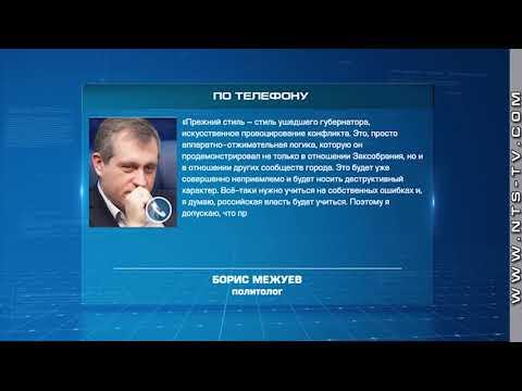 Борис Межуев о Развожаеве: в Севастополь пришёл человек другого политического стиля