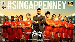 Bigil - Singappenney Lyrical Music Song | Vijay | A.R Rahman | MassTamilan