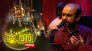 Ma Nowana Mama Season 02 with Rohana Darmakirthi ( 04  - 12 - 2020 ) Thumbnail
