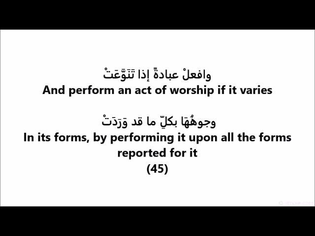 Poem on The Foundations of Fiqh and Its Principles by Shaykh Al Uthaymeen