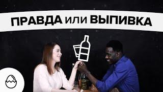 Правда или выпивка#13 - Свидание вслепую (Балло и Ульяна)