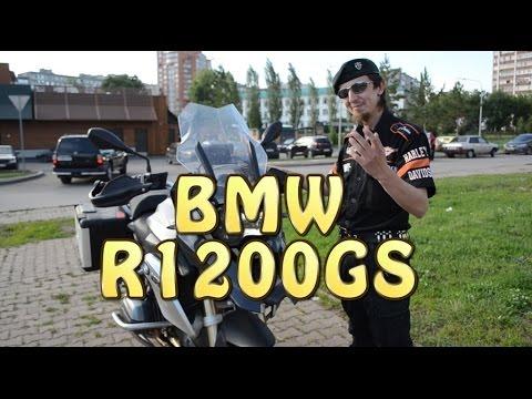 [#Докатились!] Тест драйв BMW R1200GS Просто Гусь. Part 1