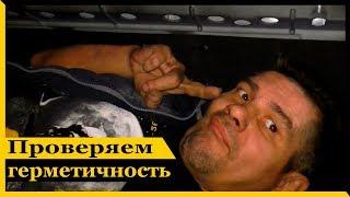 Как проверить герметичность уплотнителей на авто