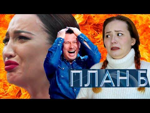 ПЛАН Ъ - Бузова и Батрутдинов играют в шоу ХОЛОСТЯК