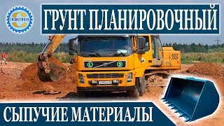 видео грунт Коломна