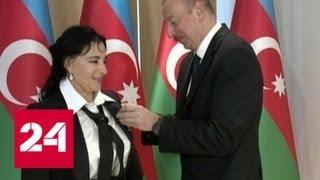 Президент Азербайджана наградил Ирину Винер-Усманову Орденом Дружбы - Россия 24