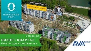Бизнес квартал ЖК Министерские озера Сочи ➤ видео на апрель 2019 ✔квартира от застройщика AVA Sochi