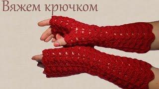 Митенки крючком  Вязание для начинающих