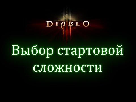 Выбор сложности для начала игры в Diablo 3 или на старте сезона