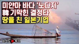 [여의도튜브] 미얀마 바다