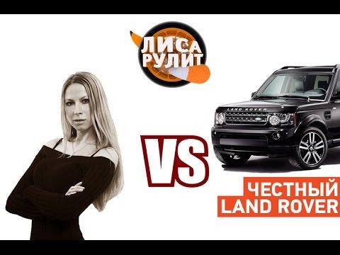 Лиса рулит - Честный Land Rover - АВТО ПЛЮС