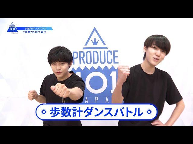 【田口 馨也(Taguchi Keiya)VS三井 瞭(Mitsui Ryo)】歩数計ダンスバトル|PRODUCE 101 JAPAN
