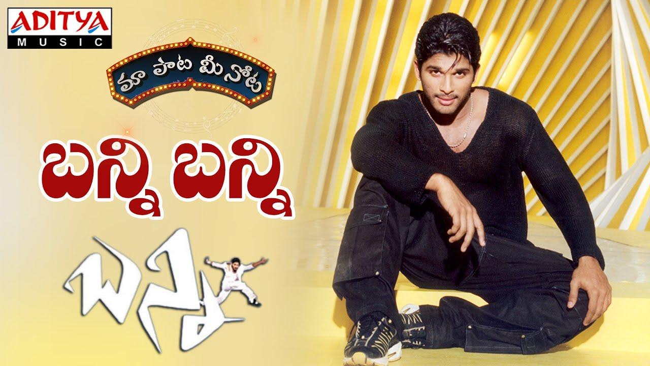 "Download Bunny Bunny Full Song With Telugu Lyrics II ""మా పాట మీ నోట"" II Bunny Songs"