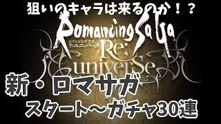 ロマサガRe;Universe★1,2未プレイでも面白い&カッコイイ!SSミカエル狙いでガチャ30連![パピさめch]