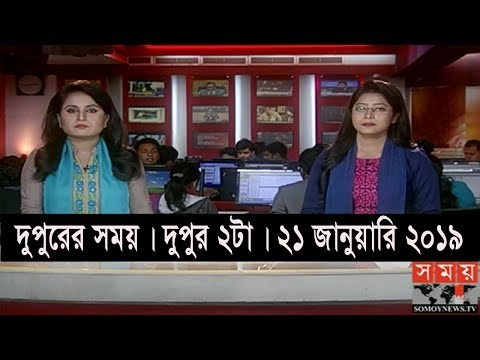 দুপুরের সময় | দুপুর ২টা |২১ জানুয়ারি ২০১৯ | Somoy tv bulletin 2pm | Latest Bangladesh News