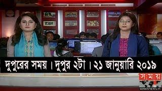 দুপুরের সময়   দুপুর ২টা  ২১ জানুয়ারি ২০১৯   Somoy tv bulletin 2pm   Latest Bangladesh News