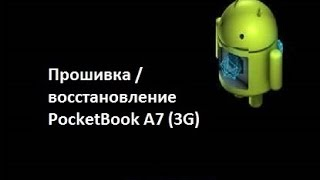 Как прошить / восстановить  PocketBook A7 , А7 3G (How to flash)