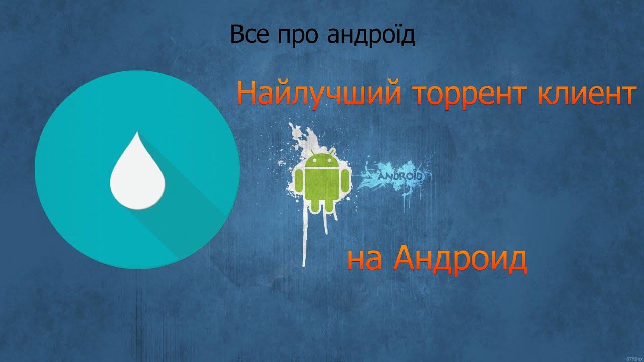 Как настроить торрент на андроиде: клиент, установка, как скачать.