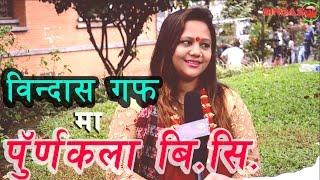 श्रीमानले रक्सी खाईदिए हुन्थ्यो लाग्छ : गायिका पुर्णकला बि सि | Bindas Guff With Singer Purnakala BC