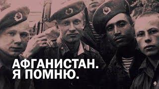 АФГАНИСТАН. Я ПОМНЮ | Документальный фильм | HD