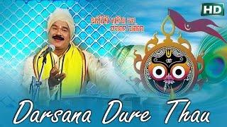 DARSANA DURE THAU | Album-Aasithili Kalia To Darasan Paainre | Subash Dash | Sarthak Music