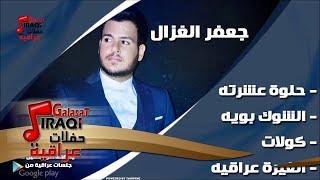 جعفر الغزال gafar elghazal حلوة عشرته والشوك بويه وكولات والغيرة عراقيه   اغاني عراقي