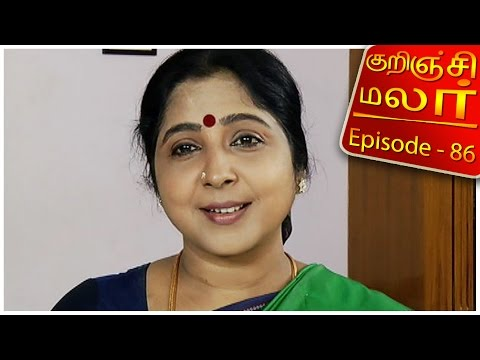 Kurunji Malar feat. Aishwarya (actress) | Epi 86 | Tamil TV Serial | 21/03/2016