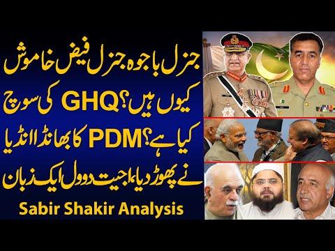 Why General Qamar Javed  Bajwa & General Faiz Hameed are Silent ? Sabir Shakir Analysis