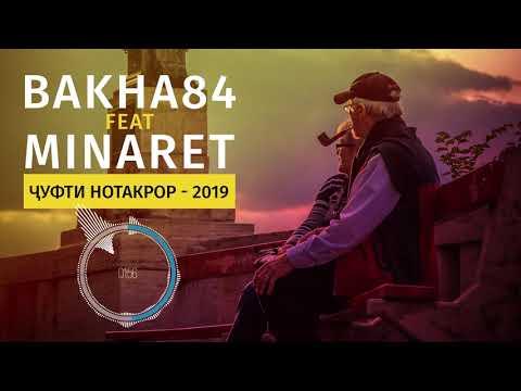 Баха84 ва Минарет Чуфти нотакрор 2019  Bakha84 ft. Minaret - Joofti notakror 2019