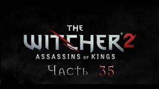 """Прохождение игры """"Ведьмак 2: Убийцы Королей"""", часть 35"""