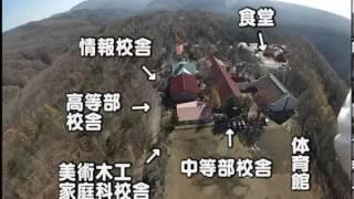 白根開善学校 空撮にチャレンジ !!