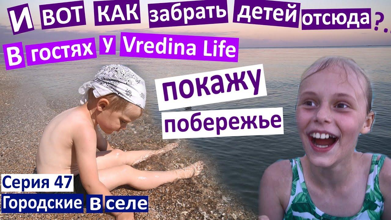 Серия 47 / Покажу побережье / Коля выбрал девушку / вечернее купания Алисы и Коли / @Vredina Life