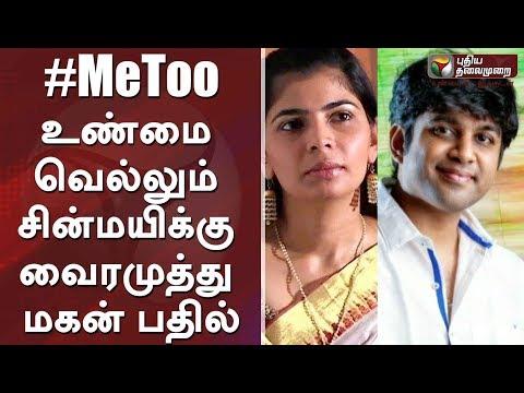 #MeToo உண்மை வெல்லும் சின்மயிக்கு வைரமுத்து மகன் பதில் #vairamuthu #Chinmayi #Kabilanvairamuthu