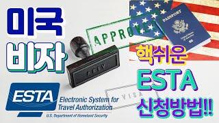 핵쉬운 미국 이스타(ESTA)비자 신청방법! 그냥 따라…