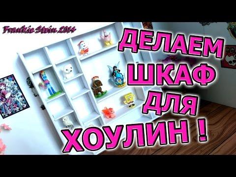 №3: Как сделать шкаф для Хоулин \\ how to make cupboard \\ Monster High