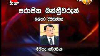 News 1st Prime time 10PM  Sirasa TV 18th August 2015