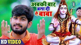 Abki Baar Bata Di Ae Baba   Vikash Singh   अबकी बार बता दी ऐ बाबा  Superhit Kanwar -Bolbam Song 2020