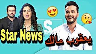 يعقوب مالك نجم مسلسل الخاوة ضيف في Yakoub malek Star News