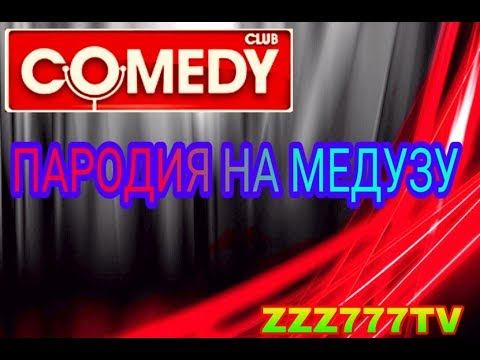 #5 COMEDY CLUB | Пародия Медузы