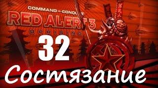 Прохождение Red Alert 3 - Uprising - [Состязание: Роботы и Ниндзя] - 32 серия