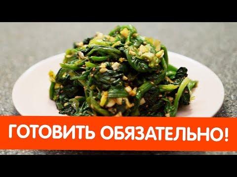 Попробовать каждому диабетику. Салат со шпинатом для снижения сахара