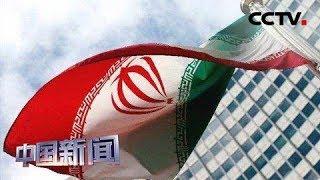 [中国新闻] 伊朗宣布突破低浓度浓缩铀存量上限 伊朗专家:伊朗不会对美极限施压让步 | CCTV中文国际