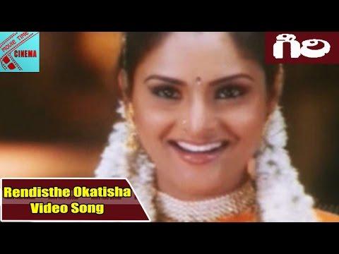 Rendisthe Okatistha Video Song || Giri Movie || Arjun, Reema Sen, Ramya || MovieTimeVideoSongs
