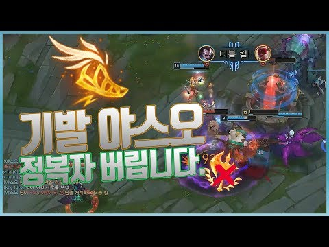기발야스오 좋네요? 정복자버립니다.(League of legends Korea Challenger Yasuo !) thumbnail