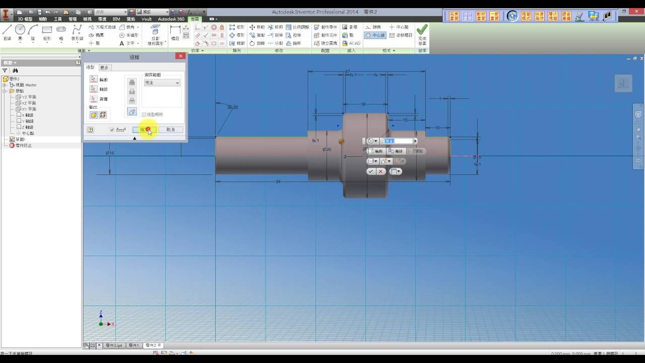 電腦輔助機械設計製圖丙級 303零件3 - YouTube