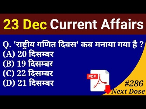 Next Dose #286 | 23 December 2018 Current Affairs | Daily Current Affairs | Current Affairs In Hindi