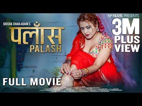 PALASH | New Nepali Full Movie 2019/2075 | Rekha Thapa | Aayub KC | Kameshwor Chaurasiya