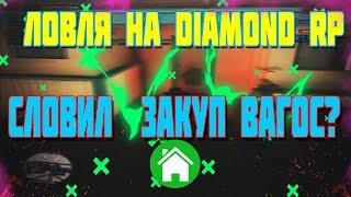 Diamond RP | МОЯ ПЕРВАЯ ЛОВЛЯ НА ДАЙМОНДЕ СЛОВИЛИ ДОМ.ЗАКУП ВАГОС,БАР