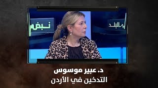 د. عبير موسوس - التدخين في الأردن