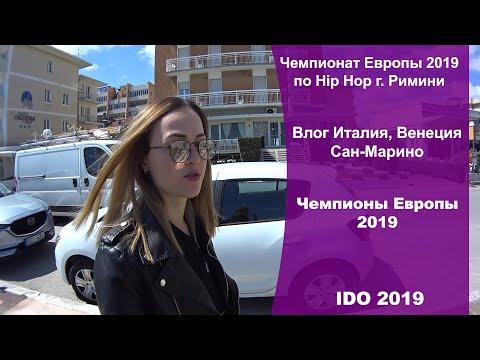 """Влог """"FREESTYLE CREW"""" C Чемпионата Европы по HIP HOP 2019 Римини"""
